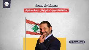 صحيفة فرنسية: استقالة الحريري تدفع لبنان نحو المجهول - العدسة
