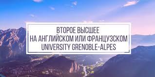 Второе высшее на английском или французском диплом университета  Срок подачи анкет до 22 сентября 2017 включительно