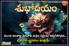 Here Is Good Morning Quotes In Telugu Good Morning Wallpaper Hd