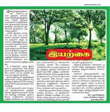 tamil katturai iyarkai tamil katturai iyarkai in this post we tamil katturai iyarkai