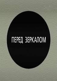 Перед зеркалом 2012 смотреть бесплатно в хорошем качестве