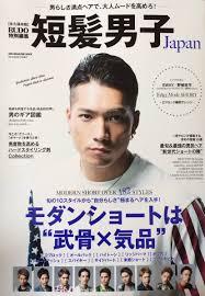 Rudo 特別編集 短髪男子 Japanにlippsのヘアスタイルが掲載されました