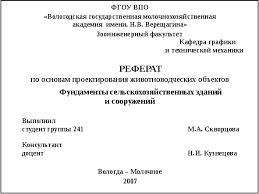 Обложка и титульный лист 3 3 Реферат