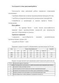 Совершенствование рыночных механизмов госзакупок в России диплом  Бизнес план организации выпуска навесного оборудования диплом 2011 по экономике скачать бесплатно денежные производственная риск
