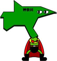 「フリー素材   神奈川」の画像検索結果