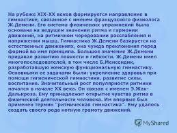 Презентация на тему Ученицы класса Кислицыной Дарьи Учитель  5 На