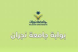 بوابة جامعة نجران - موقع مقالة