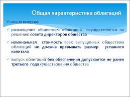 Виды облигаций ru Общая характеристика облигаций реферат