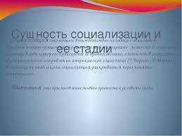 Презентация на тему Развитие социализация и воспитание личности  слайда 7 Сущность социализации и ее стадии Социализация это процесс взаимодействие че