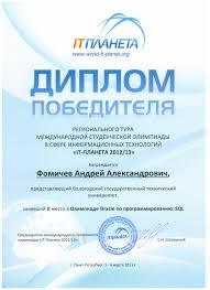 Кафедра АВТ Денисов Илья Евгеньевич диплом за 2 место в номинации компании d link Протоколы сервисы и оборудование