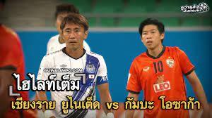 เชียงราย ยูไนเต็ด vs กัมบะ โอซาก้า GW FULL553