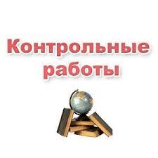 Курсовые работы на заказ в Чебоксарах контрольные работы на заказ  Контрольные работы