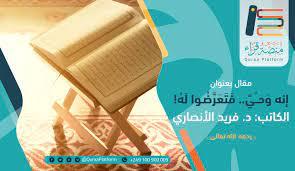 🔘 إِنَّهُ وَحْيٌ..... - منصة قُرّاء Quraa Platform