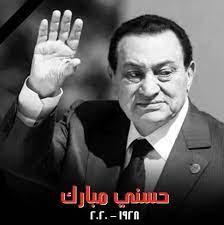 محبى ( الرئيس ) محمد حسنى مبارك