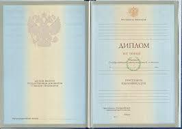 Вузовский заказать диплом в Москве недорого Купить диплом о высшем профессиональном образовании 2004 2009 гг включительно гознак