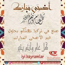 """أضحى مبارك"""" """"صنع في تركيا تهنئكم بحلول عيد الأضحى المبارك"""" """"كل عام وأنتم  بخير"""" """"iyi bayramlar"""" #madeinturkey_com_tr #madeinturk…   Calligraphy,  Arabic calligraphy"""