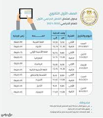 جدول امتحانات الصف الاول الثانوي الترم الاول 2021