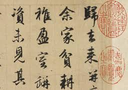 chinese calligraphy chinese art galleries china online museum