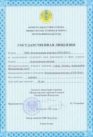 Лицензия на букмекерскую контору и тотализатор