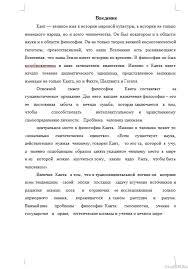 Реферат Философия И Канта бесплатно скачать Рефераты Банк  Философия И Канта 30 09 12