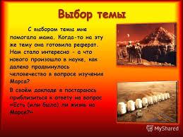 Презентация на тему Доклад на тему Есть ли жизнь на Марсе  3 С