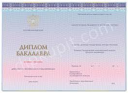 Дипломы высшем образовании скачать  1033195 obrazovanie kupitj diplom vvertivatj jpg