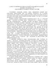 Реферат на тему преступления против половой свободы и половой  Реферат на тему преступления против половой свободы и половой неприкосновенности в истории уголовного права России