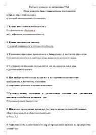 Ответы к тестам по Учету и анализу банкротства Тесты Банк  Ответы к тестам по Учету и анализу банкротства 11 12 14
