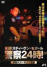 警察 24 時 カー チェイス