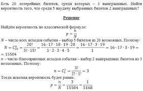 Решение примеров по математике задач по эконометрике контрольных  Теория вероятности