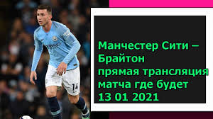 Манчестер Сити – Брайтон прямая трансляция матча где будет 13 01 2021 -  YouTube