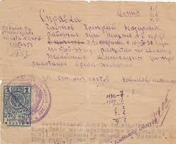 Поиск лотов похожих на Киев Университет Диплом Нотариус  ПЕЧАТЬ НОТАРИУС КИЕВ МАРКА 1932