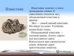 Презентация на тему Окружающий мир класс Полезные ископаемые  10 Известняк Известняки