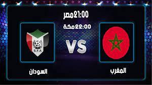موعد مباراة المغرب والسودان اليوم بتاريخ 02-09-2021 في تصفيات كأس العالم