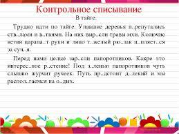 Презентация по русскому языку на тему quot Падеж имени  слайда 11 Контрольное списывание В тайге Трудно идти по тайге Упавшие деревья п репу