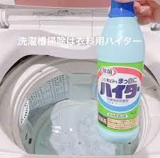 洗濯 槽 掃除 ハイター