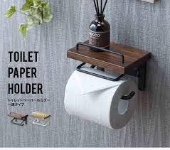 トイレット ペーパー ホルダー おしゃれ