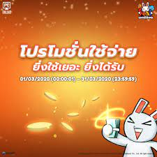 Seal Online Return - Playwith Thailand... - Seal Online Return - Playwith  Thailand