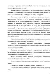 Юридические последствия вступления России в ВТО Магистерская  Магистерская диссертация Юридические последствия вступления России в ВТО 4