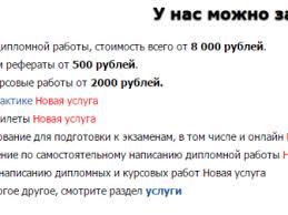 Самара Заказать курсовую и дипломную работу в Омске цена р  Заказать курсовую и дипломную работу в Омске объявление n 37126929 Самары