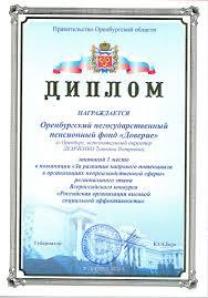 Оренбургский негосударственный пенсионный фонд Доверие стал  Коллектив ОНПФ Доверие благодарен за высокую оценку деятельности фонда руководством области