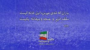 Image result for که مپرس