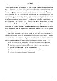 Типология конфликтов Контрольные работы Банк рефератов Сайт  Типология конфликтов 08 10 13 Вид работы Контрольная работа