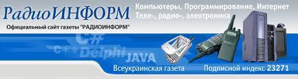 РадиоИНФОРМ Дипломная программа газеты