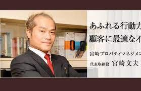 宮崎文夫 学歴