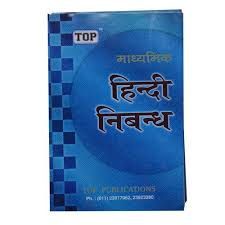 hindi essay book madhyamik hindi essay book manufacturer from delhi madhyamik hindi essay book