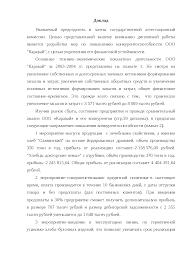 Доклад Конкурентоспособность предприятия финансовая устойчивость  Скачать документ