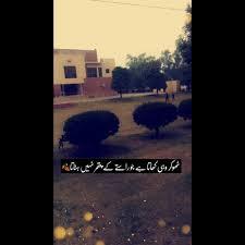 59116788 Waqt Ka Bharosa Nhi Saaqi Mera Dil Love Poetry