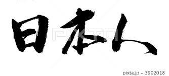 「日本人漢字」の画像検索結果