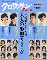 クロワッサン特別編集 年齢髪を変える大人の髪型カタログ マガジン